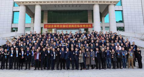 金莱特商学院启动暨第二届全国经销商合作峰会盛大召开诸城